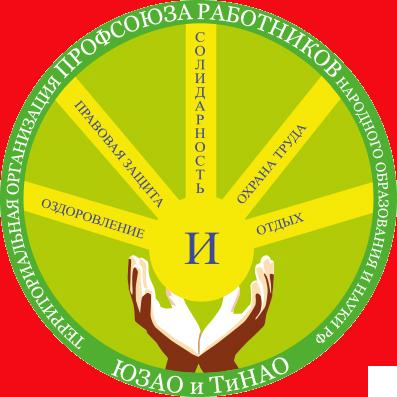 ТПО ЮЗАО и ТиНАО МГО Профсоюза образования